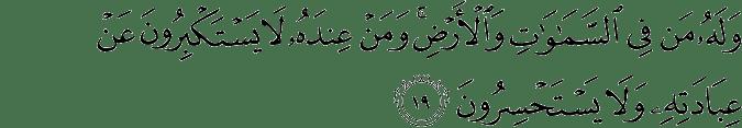 Surat Al Anbiya Ayat 19
