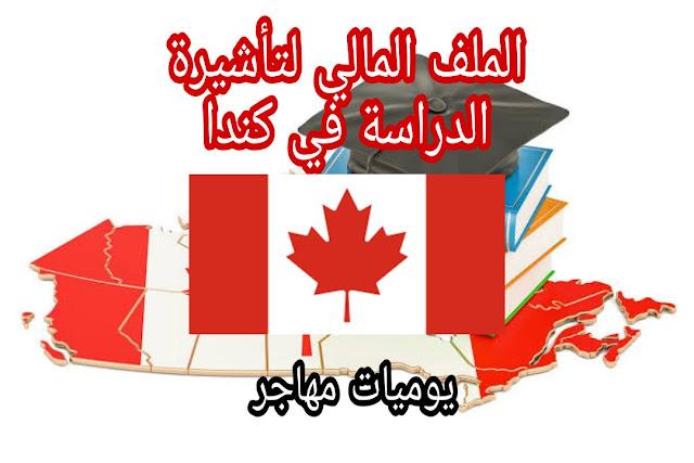 كيفية تقديم الملف المالي لفيزا كندا