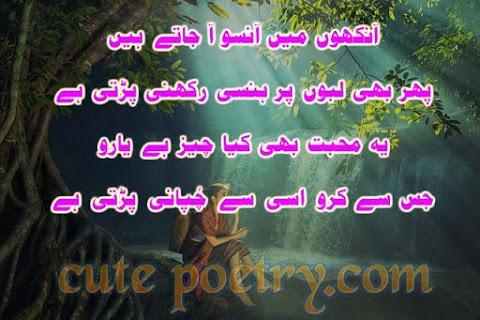 Sad Poetry& Urdu Poetry And Sad Poems Khobsurat Se Ek Pal Qissa Ban Jaata Hay