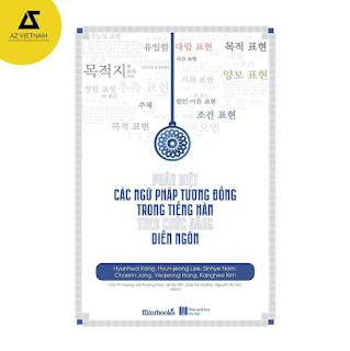 Sách - Phân Biệt Các Ngữ Pháp Tương Đồng Trong Tiếng Hàn Theo Chức Năng Diễn Ngôn ebook PDF-EPUB-AWZ3-PRC-MOBI