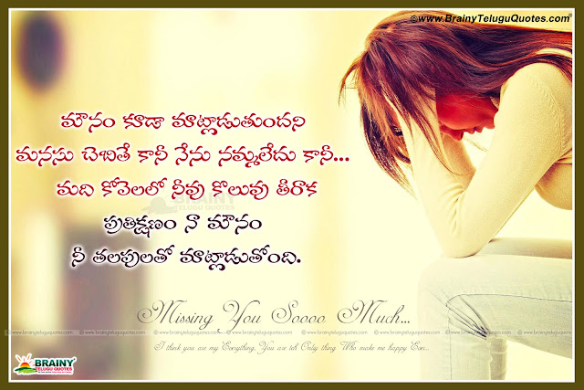 Telugu Missing You Sad Love Quotes Thoughts With Alone Girl Hd