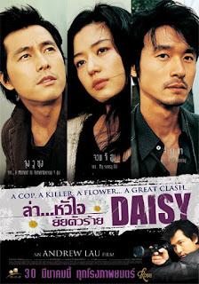 Daisy (2006) ล่าหัวใจ ยัยตัวร้าย