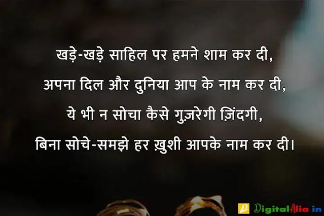 shayari in hindi, love shayari hit, love shayari sad, love shayari in urdu, love shayari in english, रोमांटिक शायरी हिंदी में लिखी हुई, लव शायरी हिंदी में डाउनलोड, लव शायरी हिंदी में 2 line, लव शायरी हिंदी में, लव शायरी हिंदी में फोटो, लव स्टोरी शायरी, ट्रू लव शायरी, रोमांटिक शायरी हिंदी में लिखी हुई, रोमांटिक शायरी हिंदी में लिखी हुई Attitude, बेहद रोमांटिक शायरी, सदाबहार रोमांटिक शायरी, देसी रोमांटिक शायरी, प्रेमिका के लिए रोमांटिक शायरी, रोमांटिक शायरी इमेज, टॉप रोमांटिक शायरी