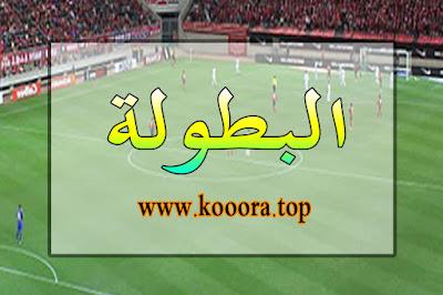البطولة بث مباشر مباريات اليوم elbotola اونلاين