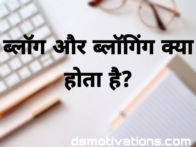 Blogging blog Kya hai? - Blogging ko samajhne ke liye guide :-
