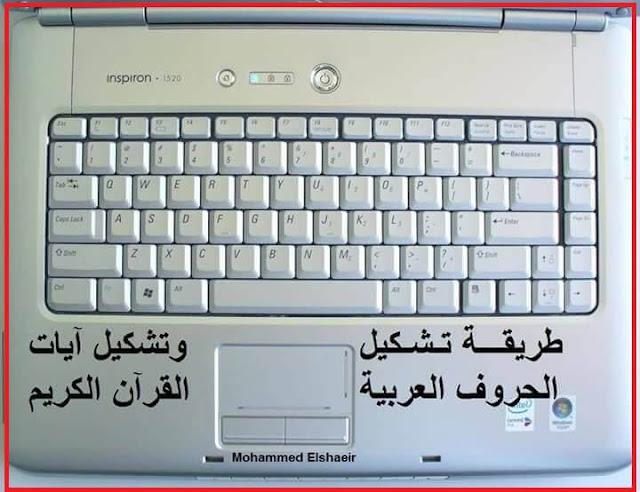 طريقة تشكيل الحروف العربية بلوحة المفاتيح