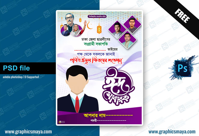 Eid Poster Design Template PSD Free Download (03)