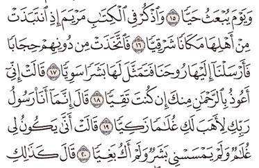Tafsir Surat Maryam Ayat 16, 17, 18, 19, 20