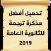 تحميل أفضل مذكرة ترجمة للثانوية العامة 2019 في اللغة الانجليزية وتوقعات سؤال الترجمة