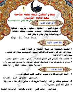 نموذج امتحان ترية اسلامية الصف الرابع الابتدائى الترمين + الحل