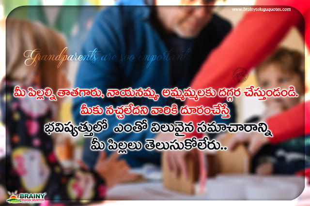 telugu relationship quotes, grandfather and grandmother value messages in telugu, grandfather with grandchildren hd wallpapers free download