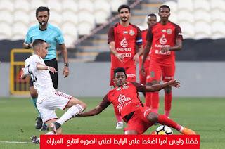 مشاهدة مباراة شباب الاهلى دبى والفجيرة بث مباشر بتاريخ 25-5-2019 دوري الخليج العربي الاماراتي