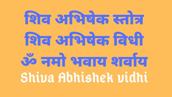 | ॐ नमो भवाय शर्वाय | Shiva abhishek stotra | ॐ Namo bhavay sharvaay |