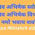 शिव अभिषेक स्तोत्र | शिव अभिषेक विधि | इन द्रव्यों से करे शिव अभिषेक | ॐ नमो भवाय शर्वाय | Shiva abhishek stotra | ॐ Namo bhavay sharvay |