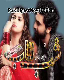 Shab-E-Taab (Complete Novel) By Rabia Bukhari Free Download Pdf