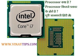 Processor क्या है ? Processor कितने प्रकार के होते है ? पूरी जानकारी हिंदी में।
