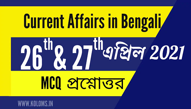 Affairs cloud Current Affairs in Bengali PDF 26th and 27th April 2021