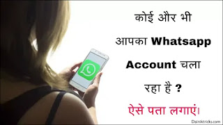 Ager Koi Humare Whatsapp Account Ko Apne Mobile Me Use Kar Rha Ho To Uska Pta Kaise Lagye