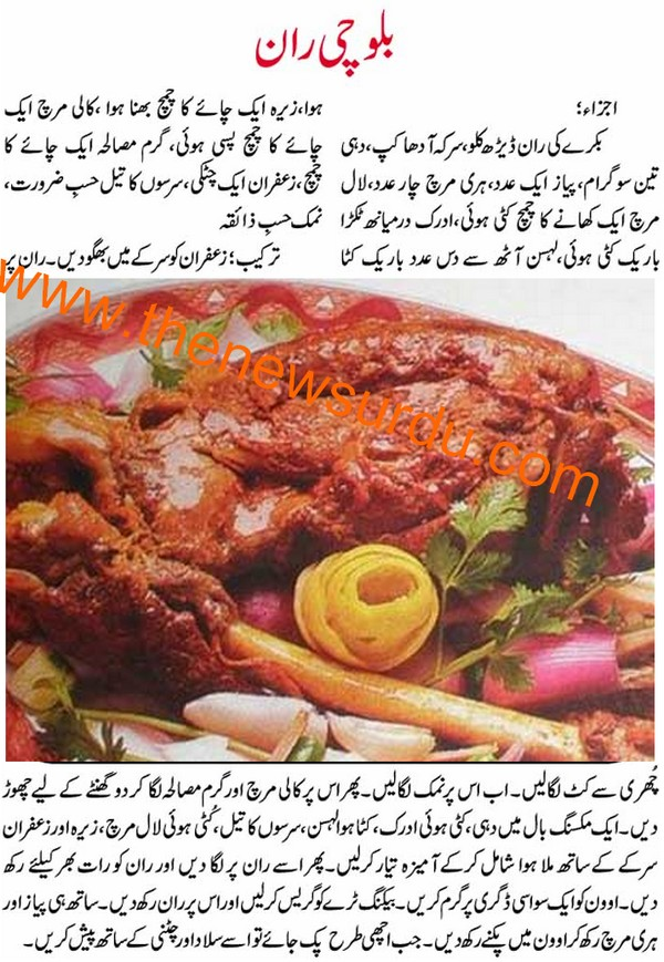 Eid Ul Adha Recipe In Urdu