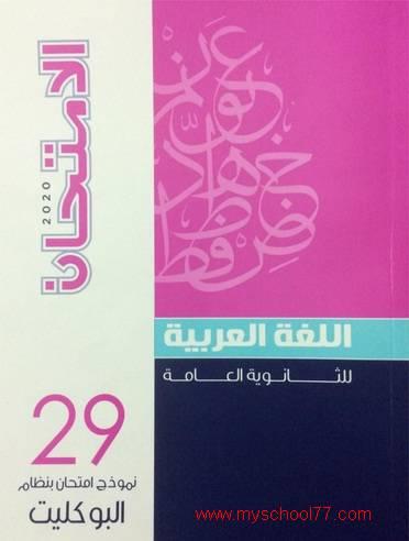 بوكليت كتاب الامتحان عربى ثانوية عامة 2020 - موقع مدرستى
