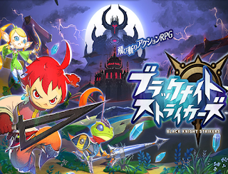 Black Knight Strikers 黑騎士前鋒 Apk