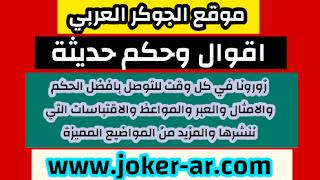 اقوال وحكم حديثة 2021 - الجوكر العربي