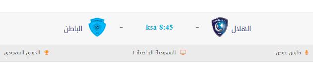 مشاهدة مباراة الهلال والباطن بث مباشر اليوم 20-9-2018 الدوري السعودي بث حي لايف يلا شوت