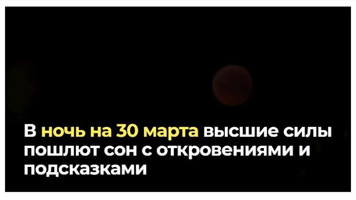 В ночь на 30 марта высшие силы пошлют сон с откровениями и подсказками