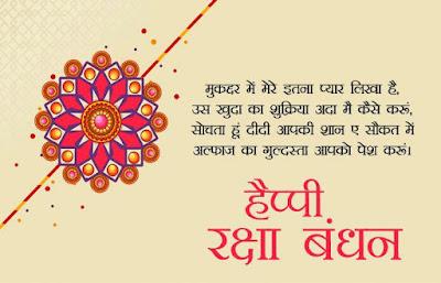 Raksha bandhan message image