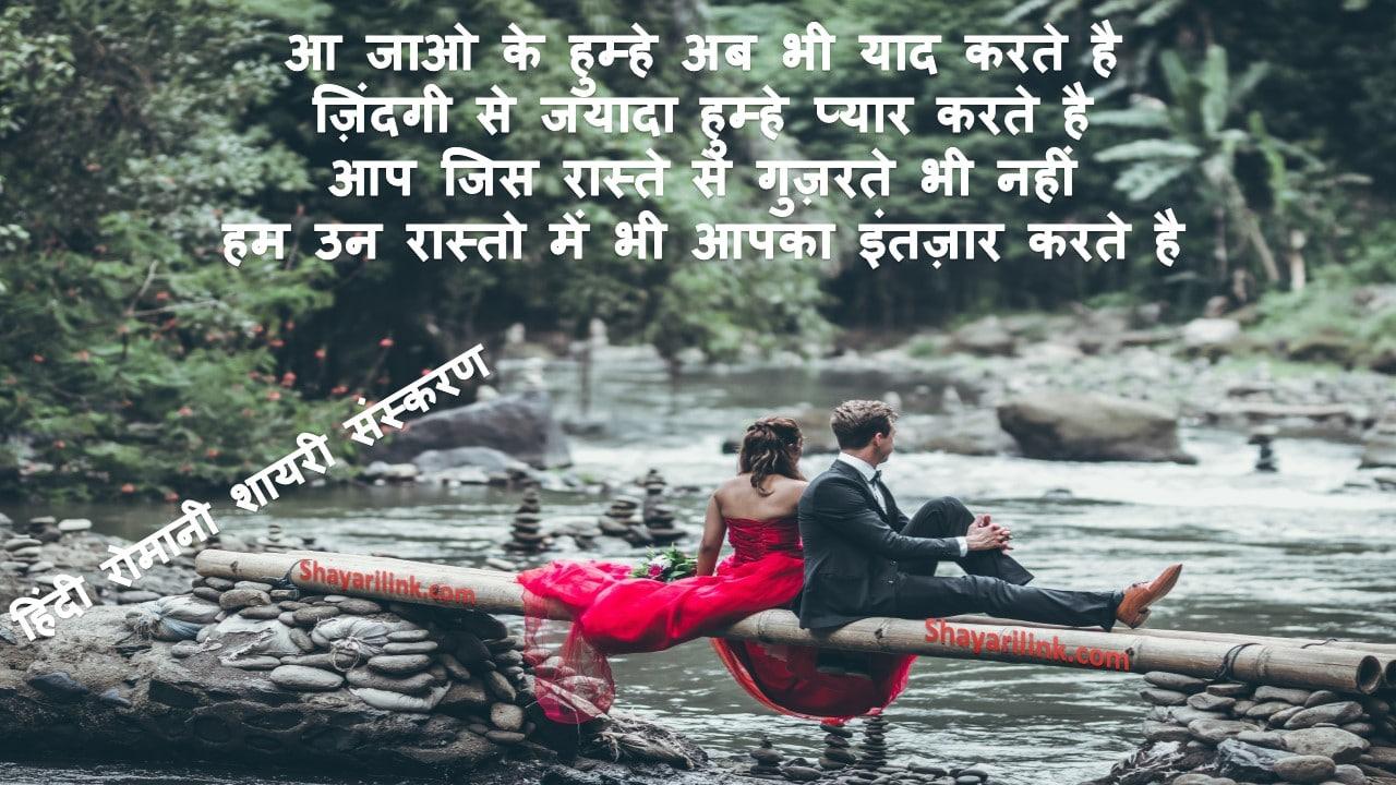 Sixth Romantic Shayari Version Pairs In Hindiurdu - Shayari Link Version Pairs In Hindiurdu-5714