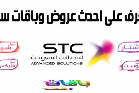 الإشتراك في عرض باقة سوا 15 ريال من STC الإتصالات السعودية 2020