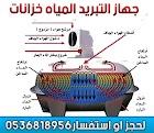 جهاز تبريد خزانات المياة بالرياض - تركيب الجهاز تبريد خزانات