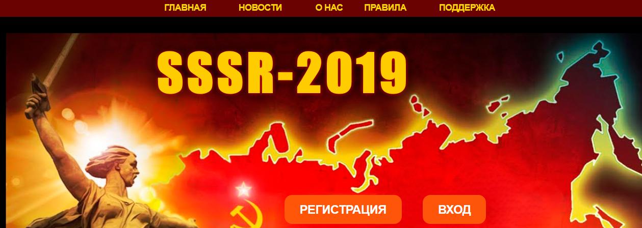 Sssr2019.ru - Отзывы, развод, мошенники, сайт платит деньги?