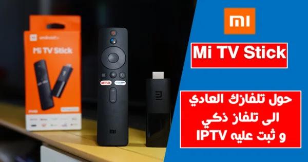 Mi TV Stick من شاومي: أسهل أداة تحويل تلفاز عادي الى  Android TV 9.0