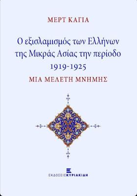 Mert Kaya: Δεν διστάζω να πω «είμαι Έλληνας Πόντιος»