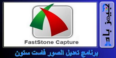 برنامج تعديل الصور فاست ستون Faststone Image Viewer