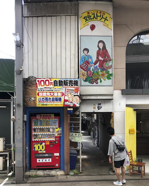 商店街の看板。赤い風船が描かれている