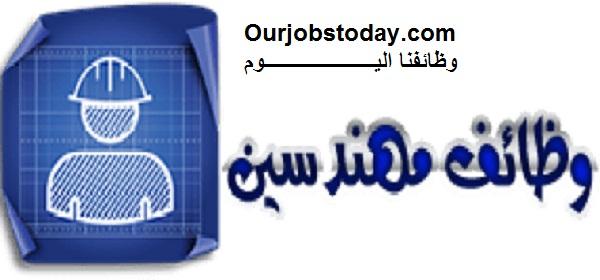 يونيو - 2020 وظائف مهندسين اليوم فى جميع الصحف والمواقع العربيه - وظائفنا اليوم