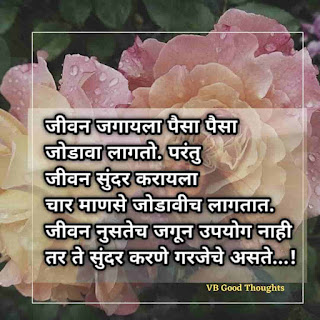marathi-status-on-life-जीवनावर-आधारित-मराठी-प्रेरणादायक-सुंदर-विचार-quotes-on-life-जीवन-जगायला