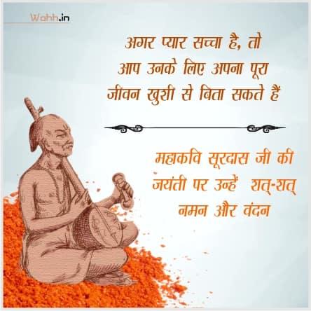 Surdas Jayanti Ki Shubhkamana