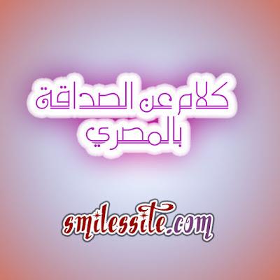 كلام عن الصداقة بالمصري