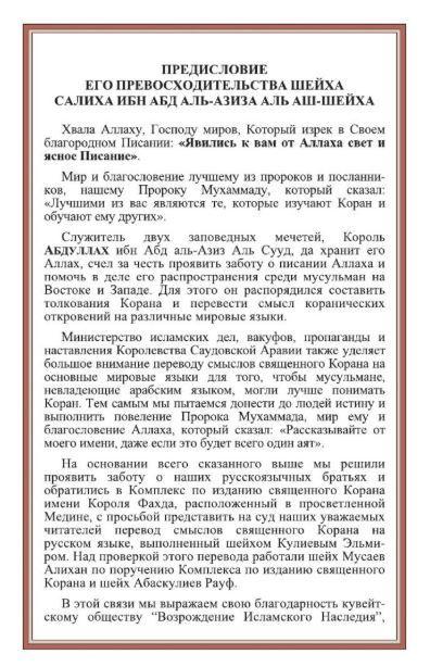 RUSSIAN Quran PDF