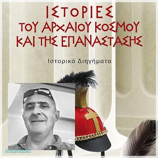 Από το εξώφυλλο της συλλογής διηγημάτων του Απόστολου Γκέτσου, Ιστορίες του Αρχαίου Κόσμου και της Επανάστασης, και φωτογραφία του ίδιου