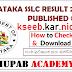 Karnataka SSLC (10th) Exam Result 2020 Published @http://kseeb.kar.nic.in/ or http://karresults.nic.in/