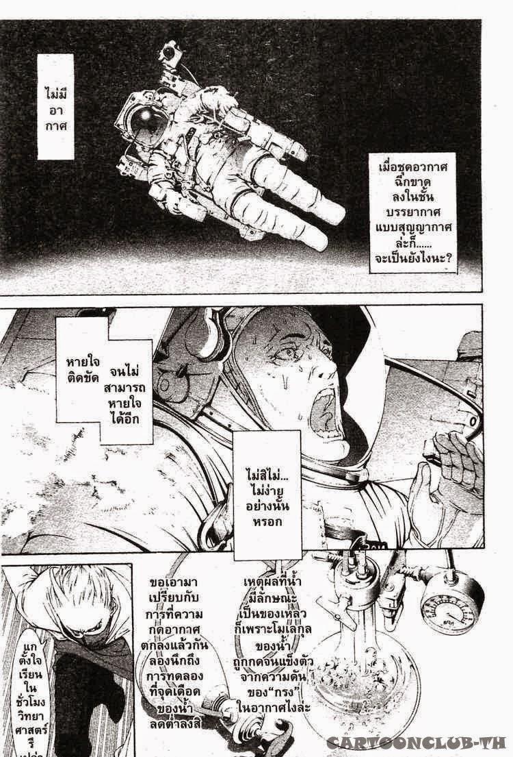 Air Gear - หน้า 88