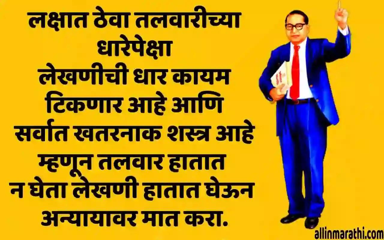 Dr.Bbasaheb ambedkar suvichar marathi