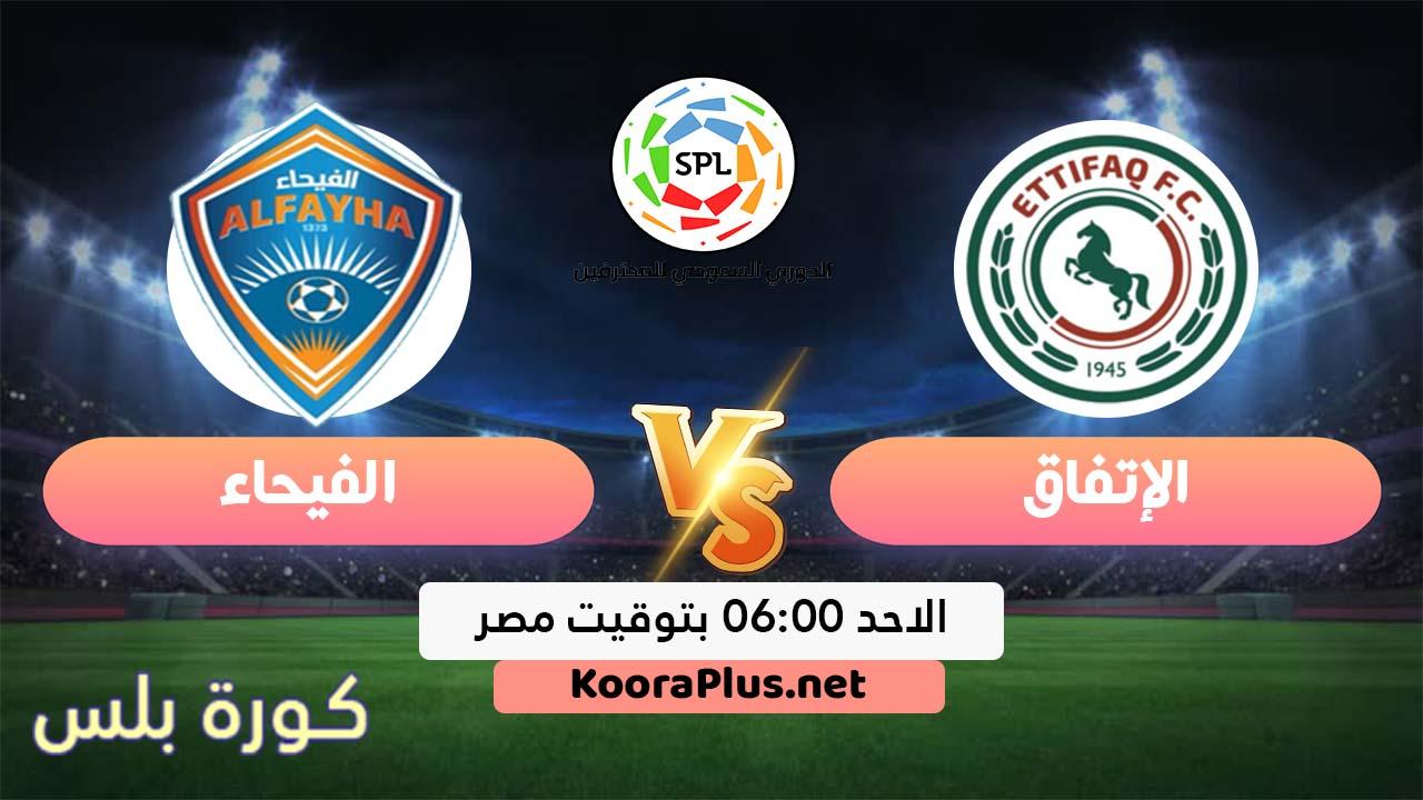 مشاهدة مباراة الإتفاق والفيحاء بث مباشر اليوم 09-08-2020 الدوري السعودي