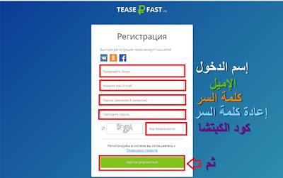 كيفية التسجيل في موقع Teaserfast