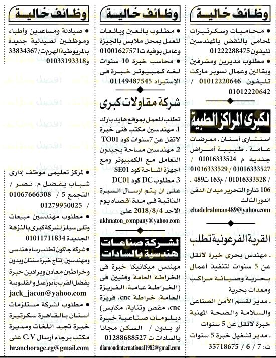 وظائف الاهرام والوسيط الجمعة 2 اغسطس 2019 وظائف اليوم 2 8 2019