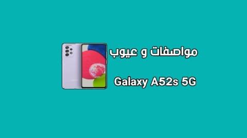 سعر و مواصفات SAMSUNG Galaxy A52s - مميزات و عيوب هاتف سامسونج جالاكسي اي 52 اس